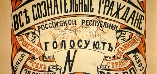 Российская Социал - демократическая рабочей партия (РСДРП)