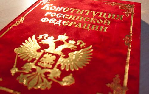 Основы конституционного права