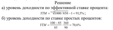 уровень доходности облигаций